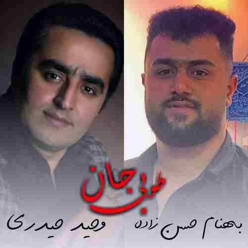 Behnam Hasanzadeh Ft Vahid Heidari Tobi Jan دانلود آهنگ طوبی جان بهنام حسن زاده و وحید حیدری