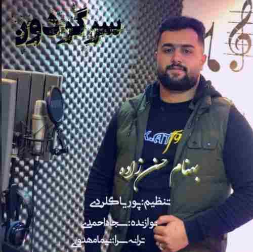 Behnam Hasanzadeh Sargardoon دانلود آهنگ بهنام حسن زاده سرگردون