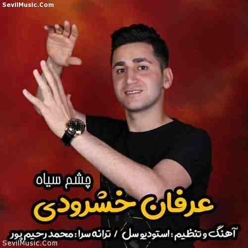 Erfan Khoshroudi Siah Cheshm دانلود آهنگ عرفان خشرودی سیاه چشم