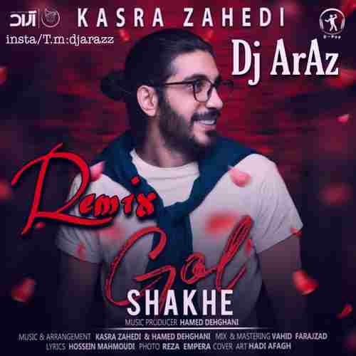 Kasra Zahedi Shakhe Gol SevilMusic Dj Araz Remix دانلود ریمیکس آهنگ شاخه گل کسری زاهدی
