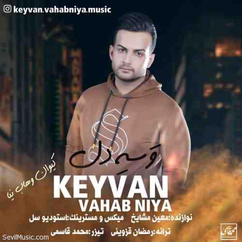 Keyvan Vahab Niya Vase Del دانلود آهنگ کیوان وهاب نیا وسه دل