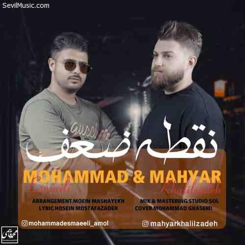 Mahyar Khalilzadeh Ft Mohammad Esmaieli Noghte Zaf دانلود آهنگ مهیار خلیل زاده و محمد اسماعیلی نقطه ضعف