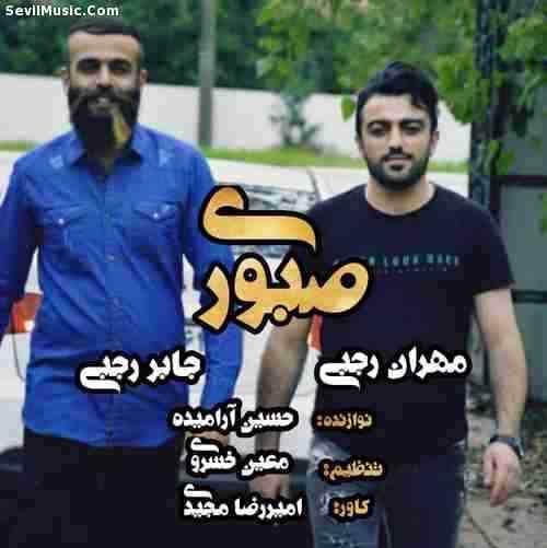 Mehran Rajabi Jabar Rajabi Sabori دانلود آهنگ مهران رجبی و جابر رجبی صبوری