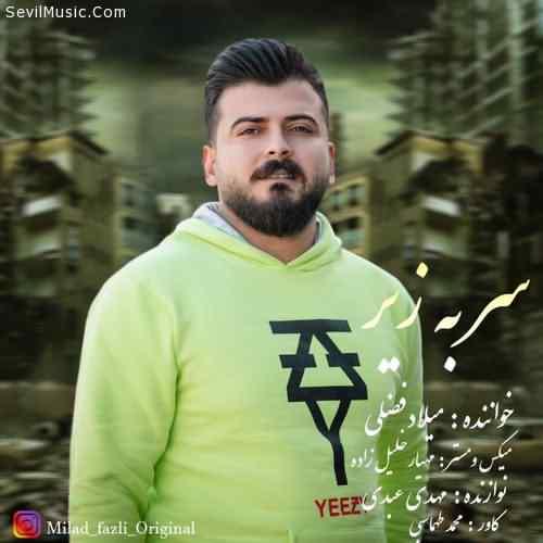 Milad Fazli Sar Be Zir دانلود آهنگ میلاد فضلی سر به زیر