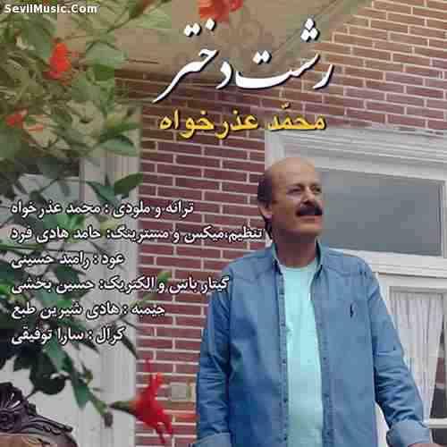 Mohammad Ozrkhah Rashte Dokhtar دانلود آهنگ محمد عذرخواه رشت دختر
