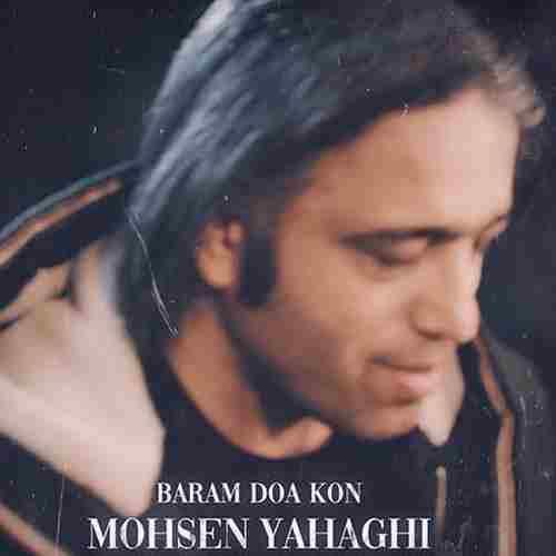 Mohsen Yahaghi Baram Doa Kon دانلود آهنگ محسن یاحقی برام دعا کن