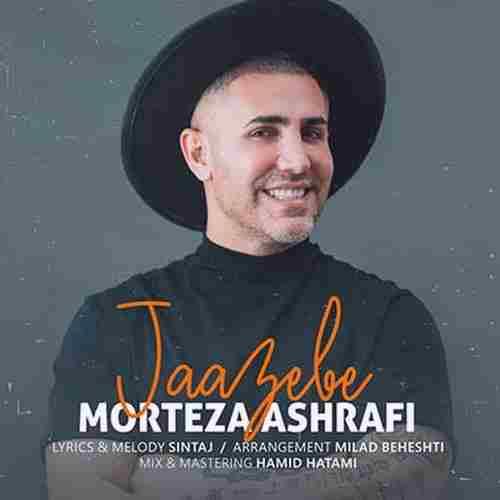 Morteza Ashrafi Jaazebe دانلود آهنگ مرتضی اشرفی جاذبه
