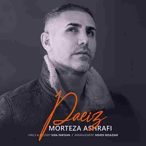 Morteza Ashrafi Paeiz دانلود آهنگ مرتضی اشرفی پاییز