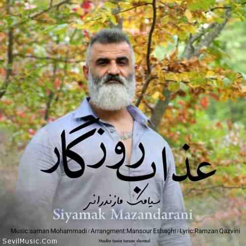 Siamak Mazandarani Azabe Roozegar دانلود آهنگ سیامک مازندرانی عذاب روزگار