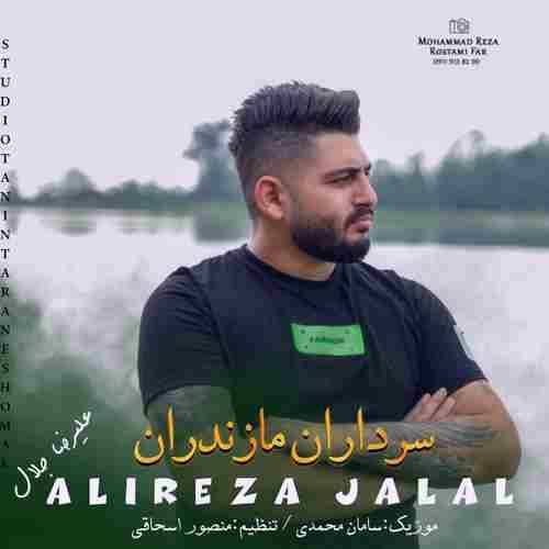 Alireza Jalal Mazandaran دانلود آهنگ مازرونی حومه من سمت غربی قربون