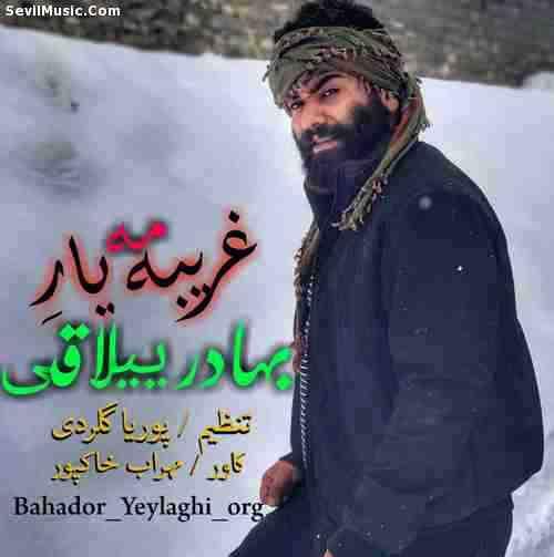Bahadour Yeylaghi Gharibe Me Yar دانلود آهنگ بهادر ییلاقی غریبه مه یار