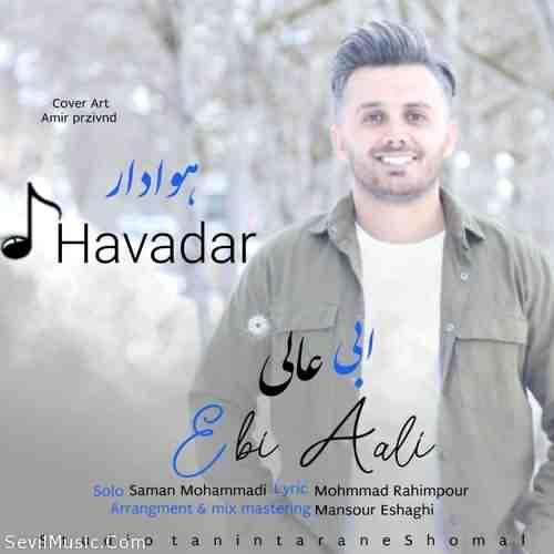 Ebi Aali Havadar دانلود آهنگ ابی عالی هوادار