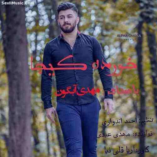 Mehdi Abgoon Khorde Kija دانلود آهنگ مهدی آبگون خورده کیجا
