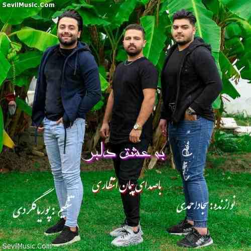 Peyman Entezari Be Eshghe Delbar دانلود آهنگ پیمان انتظاری به عشق دلبر