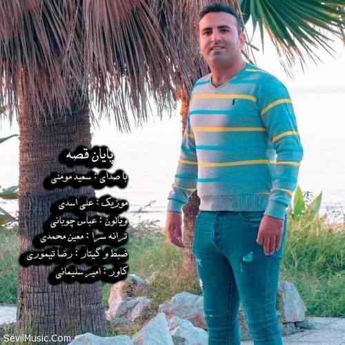 Saeed Momeni Payane Ghese دانلود آهنگ سعید مومنی پایان غصه