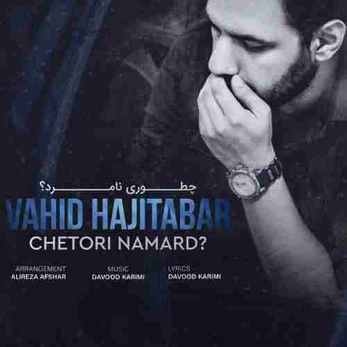 Vahid Hajitabar Chetori Namard دانلود آهنگ وحید حاجی تبار چطوری نامرد