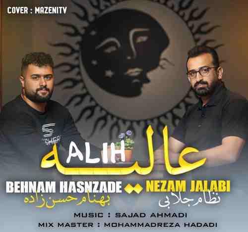 Behnam Hasanzadeh Nezam Jalabi Alieh دانلود آهنگ بهنام حسن زاده و نظام جلابی عالیه