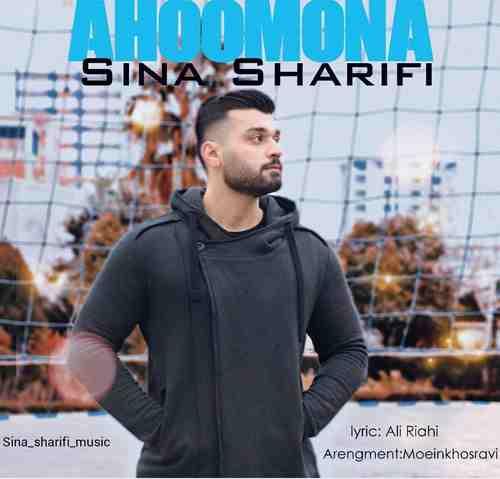 Sina Sharifi Ahoomona دانلود آهنگ سینا شریفی آهومونا
