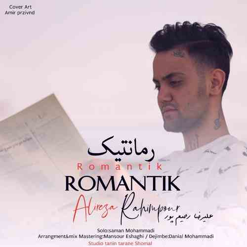 Alireza Rahimpoor Romantic دانلود آهنگ علیرضا رحیم پور رمانتیک