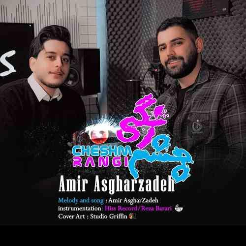 Amir Asgharzadeh Cheshm Rangi دانلود آهنگ امیر اصغرزاده چشم رنگی