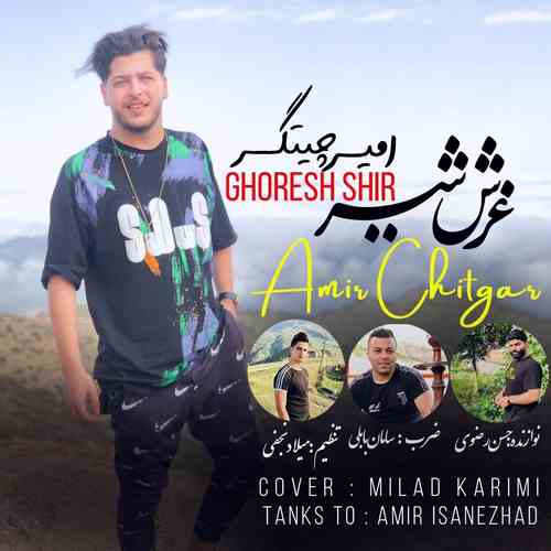 Amir Chitgar Ghoreshe Shir دانلود آهنگ امیر چیتگر غرش شیر