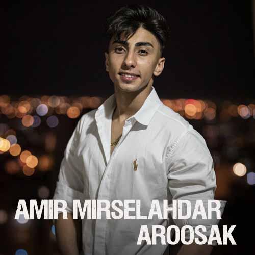 Amir Mirselahdar Aroosak دانلود آهنگ امیر میرصلحدار عروسک