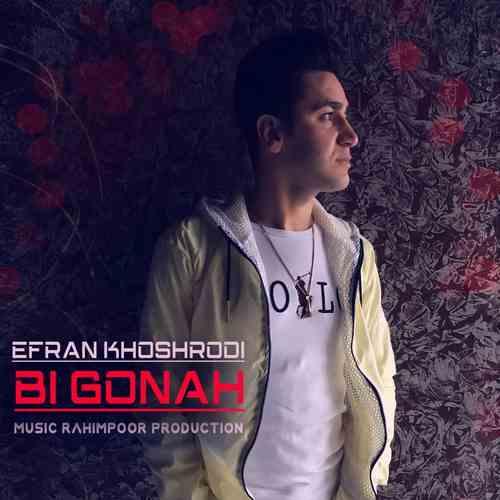 Erfan Khoshroudi Bigonah دانلود آهنگ عرفان خشرودی بی گناه