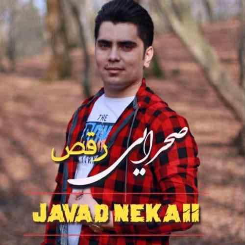 Javad Nekaie Sahraei Raghs دانلود آهنگ جواد نکایی صحرایی رقص