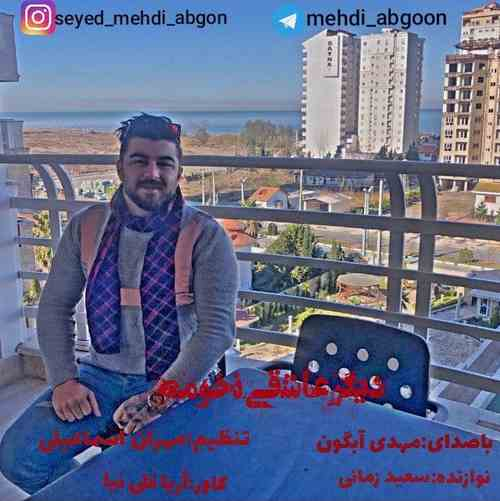 Mehdi Abgoon Digar Asheghi Nakhomeh دانلود آهنگ مهدی آبگون دیگر عاشقی نخومه