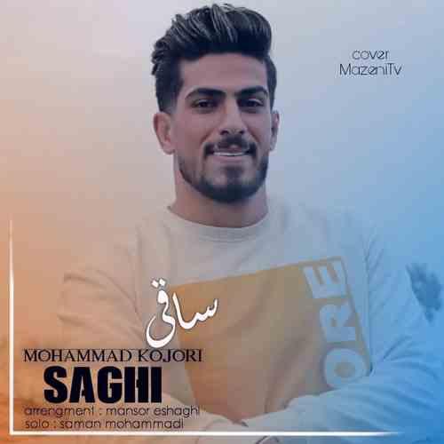 Mohammad Kojouri Saghi دانلود آهنگ محمد کجوری ساقی