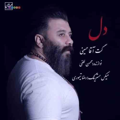 Gat Agha Hosseini Del دانلود آهنگ گت آقا حسینی دل