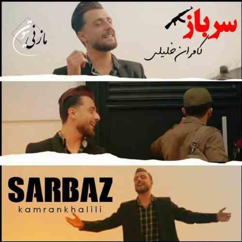 Kamran Khalili Sarbaz دانلود آهنگ کامران خلیلی سرباز