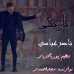 دانلود آهنگ ناصر عباسی تاریکی