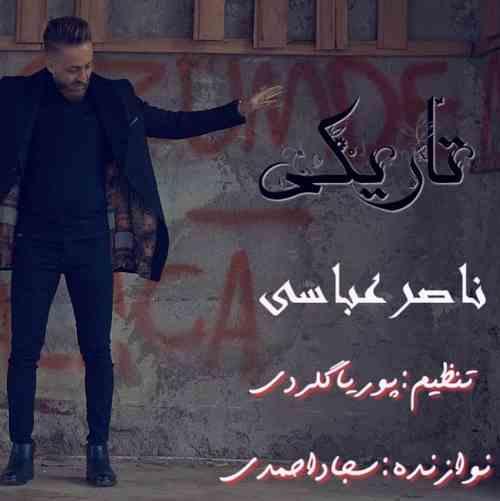 Naser Abbasi Tariki دانلود آهنگ ناصر عباسی تاریکی