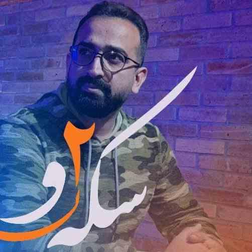 Nezam Jalabi Sekkeh 2 Ro دانلود آهنگ نظام جلابی سکه ۲ رو