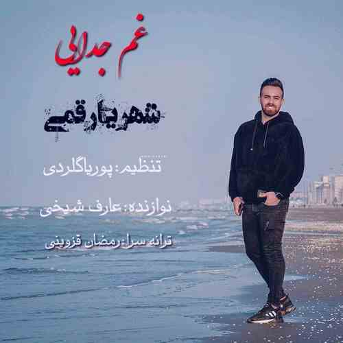 Shahryar Ghomi Ghame Jodaei دانلود آهنگ شهریار قمی غم جدایی