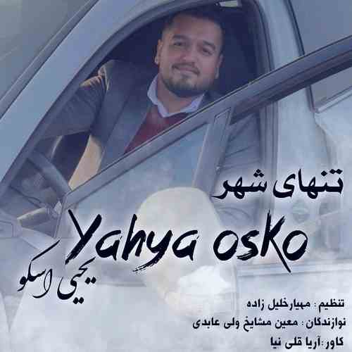 Yahya Osko Tanhaei Shahr دانلود آهنگ یحیی اسکو تنهای شهر