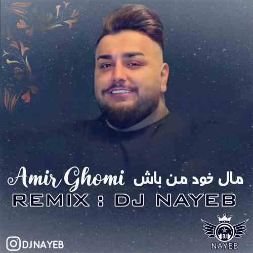 Amir Ghomi Male Khode Man Bash Dj Nayeb Remix دانلود ریمیکس شاد آهنگ مال خود من باش دلتو بسپار به دلم