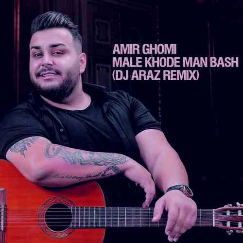 Amir Ghomi Male Khode Man Bash Remix دانلود ریمیکس آهنگ مال خود من باش امیر قمی