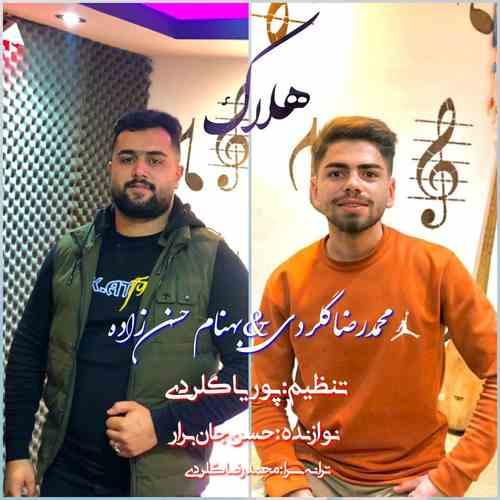 Behnam Hasanzadeh Mohammadreza Gelardi Halak دانلود آهنگ بهنام حسن زاده هلاک