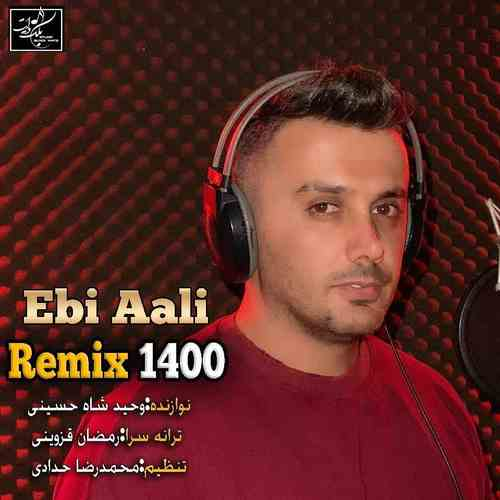 Ebi Aali Remix 1400 دانلود آهنگ ابی عالی ریمیکس ۱۴۰۰