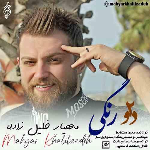 Mahyar Khalilzadeh Dorangi cover دانلود آهنگ مهیار خلیل زاده دورنگی