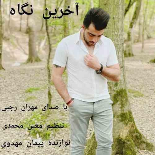 Mehran Rajabi Akharin Negah دانلود آهنگ مهران رجبی آخرین نگاه
