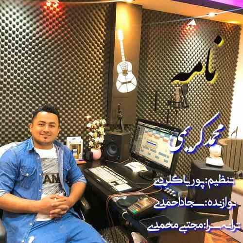 Mohammad Karimi Nameh دانلود آهنگ محمد کریمی نامه