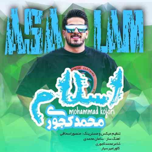 Mohammad Kojouri Eslam cover دانلود آهنگ محمد کجوری اسلام