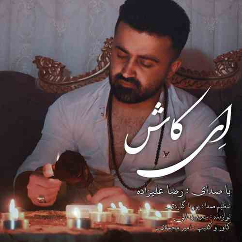 Reza Alizadeh Ey Kash دانلود آهنگ رضا علیزاده ای کاش