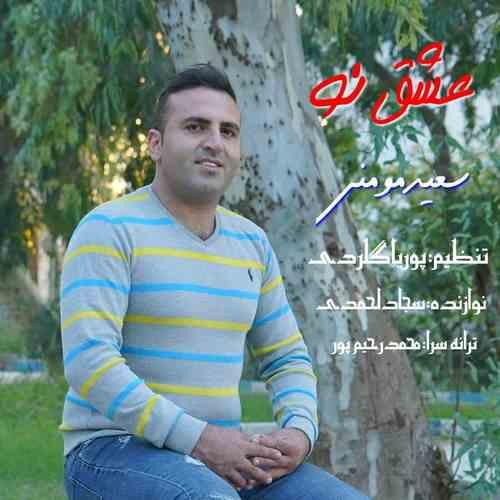 Saeed Momeni Eshghe Noo دانلود آهنگ سعید مومنی عشق نو