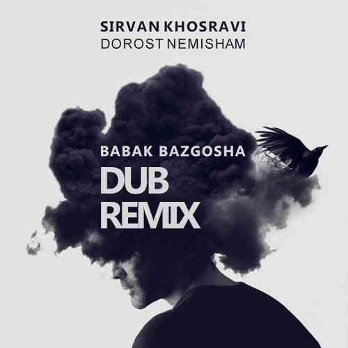 Sirvan Khosravi Dorost Nemisham remix دانلود ریمیکس آهنگ درست نمیشم سیروان خسروی