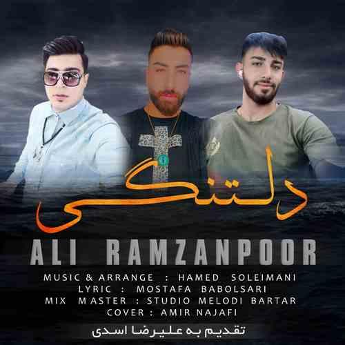 Ali Ramzanpor Deltangi دانلود آهنگ علی رمضانپور دلتنگی