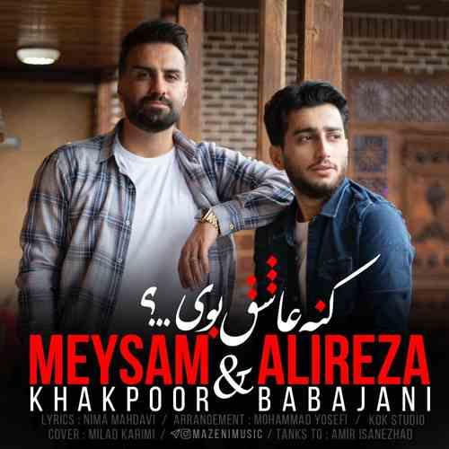Alireza Babajani Meysam Khakpoor Kane Ashegh Bavy دانلود آهنگ علیرضا باباجانی و میثم خاکپور کنه عاشق بوی